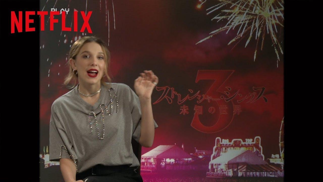 画像: ミリー・ボビー・ブラウンから重大発表 -「ストレンジャー・シングス 夏祭り」! youtu.be