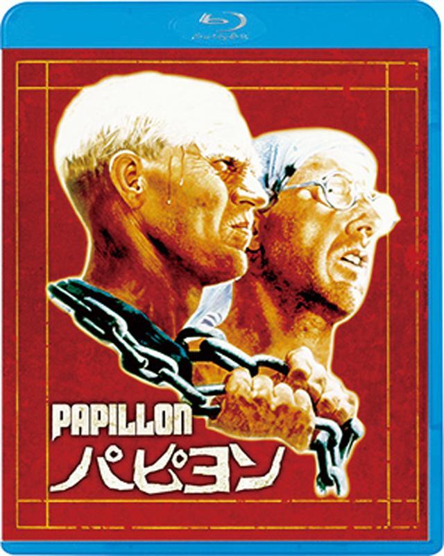 画像: 「パピヨン」Blu-ray&DVD発売中 発売・販売元:キングレコード ©1973 Cinemotion N.V.