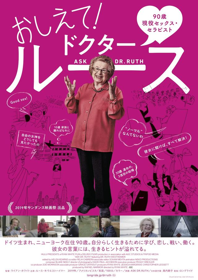 画像: 性の悩みを90歳のおばあちゃんが解決!『おしえて!ドクター・ルース』公開決定
