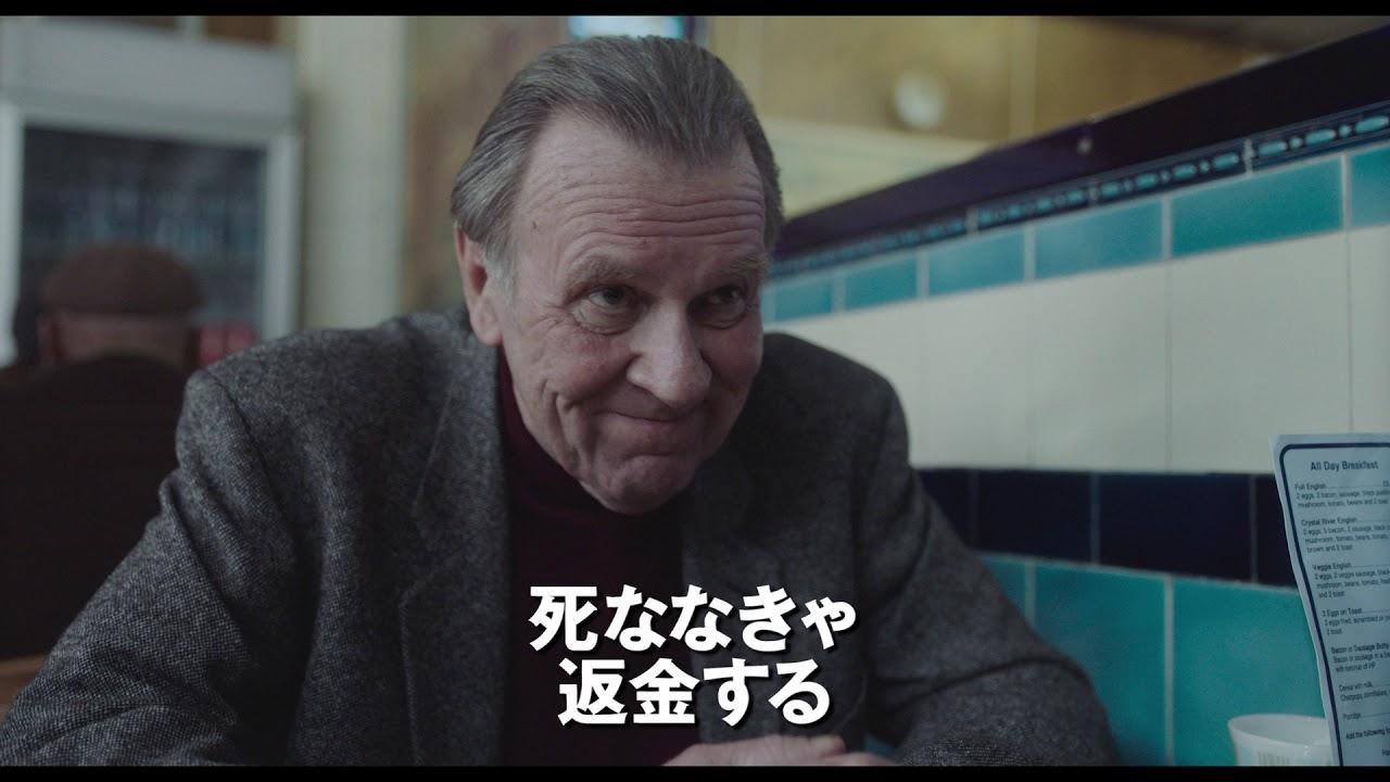 画像: 映画『やっぱり契約破棄していいですか!?』予告編【8/30(金)公開】 youtu.be