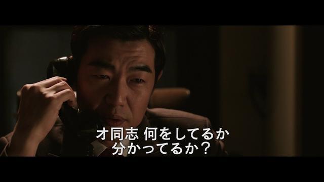 画像: 『出国 造られた工作員』予告編 youtu.be