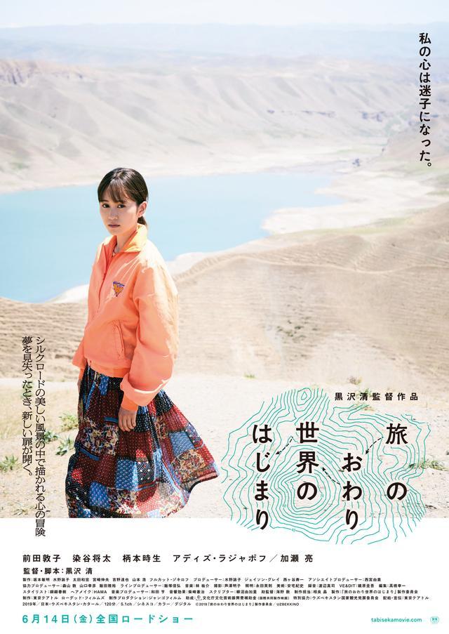 画像: 『旅のおわり世界のはじまり』黒沢清監督インタビューVol.2
