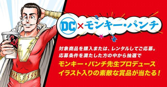 画像: DC×モンキー・パンチ|ワーナー・ブラザース