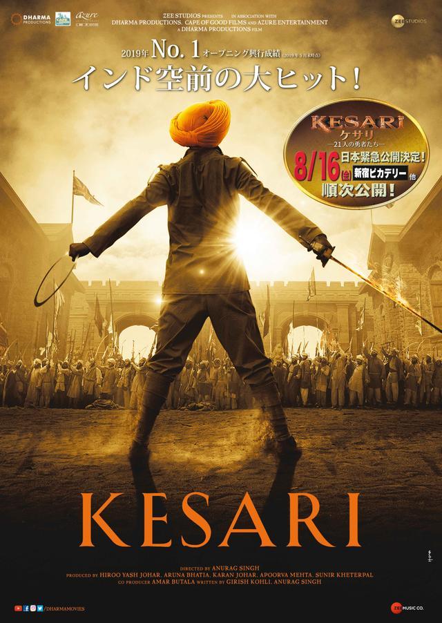 画像1: インド近代史に残る伝説の激闘を映画史上初めて完全映像化