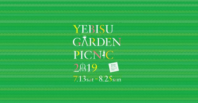画像: 恵比寿ガーデンピクニック2019|恵比寿ガーデンプレイス