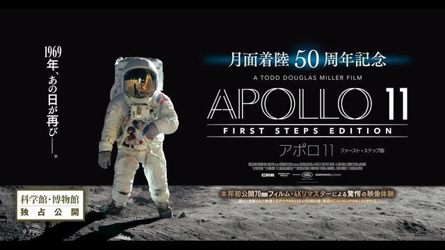 画像: ドキュメンタリー映画『アポロ 11:ファースト・ステップ版』予告 youtu.be
