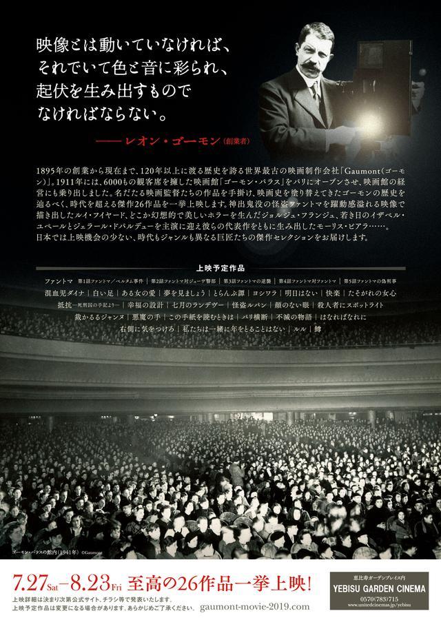 """画像: 世界最古の映画制作会社""""ゴーモン""""の特集上映が2019年7月に開催"""
