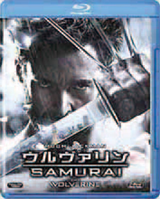 画像: 「ウルヴァリン:SAMURAI」 20世紀フォックス・HEよりBlu-ray発売中