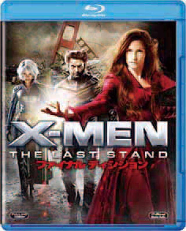 画像: 「X-MEN:ファイナル・ディシジョン」 20世紀フォックス・HEよりBlu-ray発売中