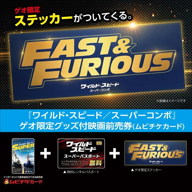 画像: 「ワイルド・スピード/スーパーコンボ」ゲオ史上初!限定グッズ付きムビチケカード予約・販売開始!