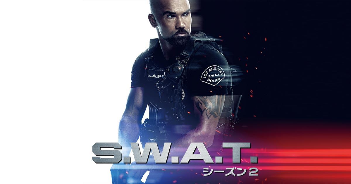 画像: S.W.A.T. シーズン2