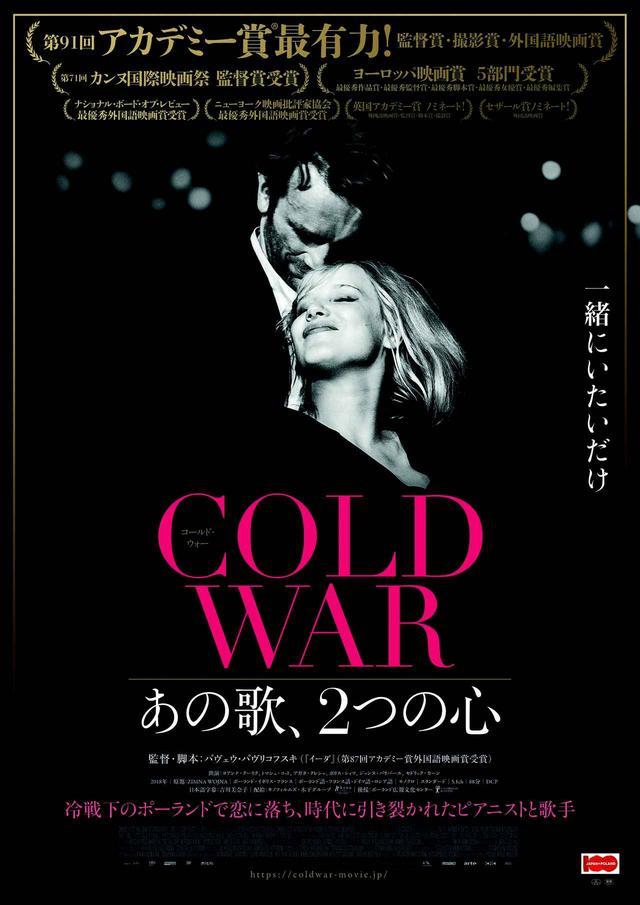 画像: アカデミー賞三部門候補の話題のラブストーリー「COLD WAR あの歌、2つの心」特報予告映像が解禁 - SCREEN ONLINE(スクリーンオンライン)