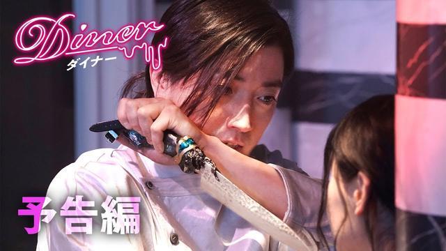 画像: 映画『Diner ダイナー』本予告【HD】2019年7月5日(金)公開 youtu.be
