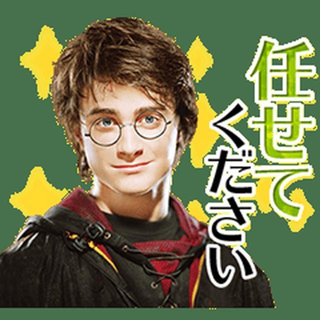 画像: Everyday Magic! Harry Potter Vol. 3 – LINE stickers | LINE STORE