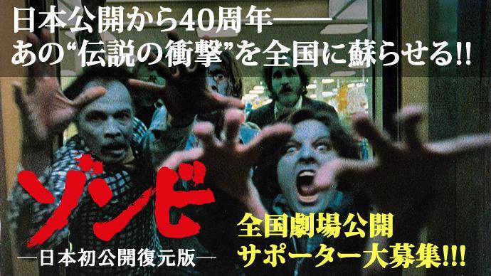 画像: Makuake|日本公開40周年! 映画『ゾンビ ─日本初公開復元版─』劇場公開サポーター募集!|マクアケ - クラウドファンディング