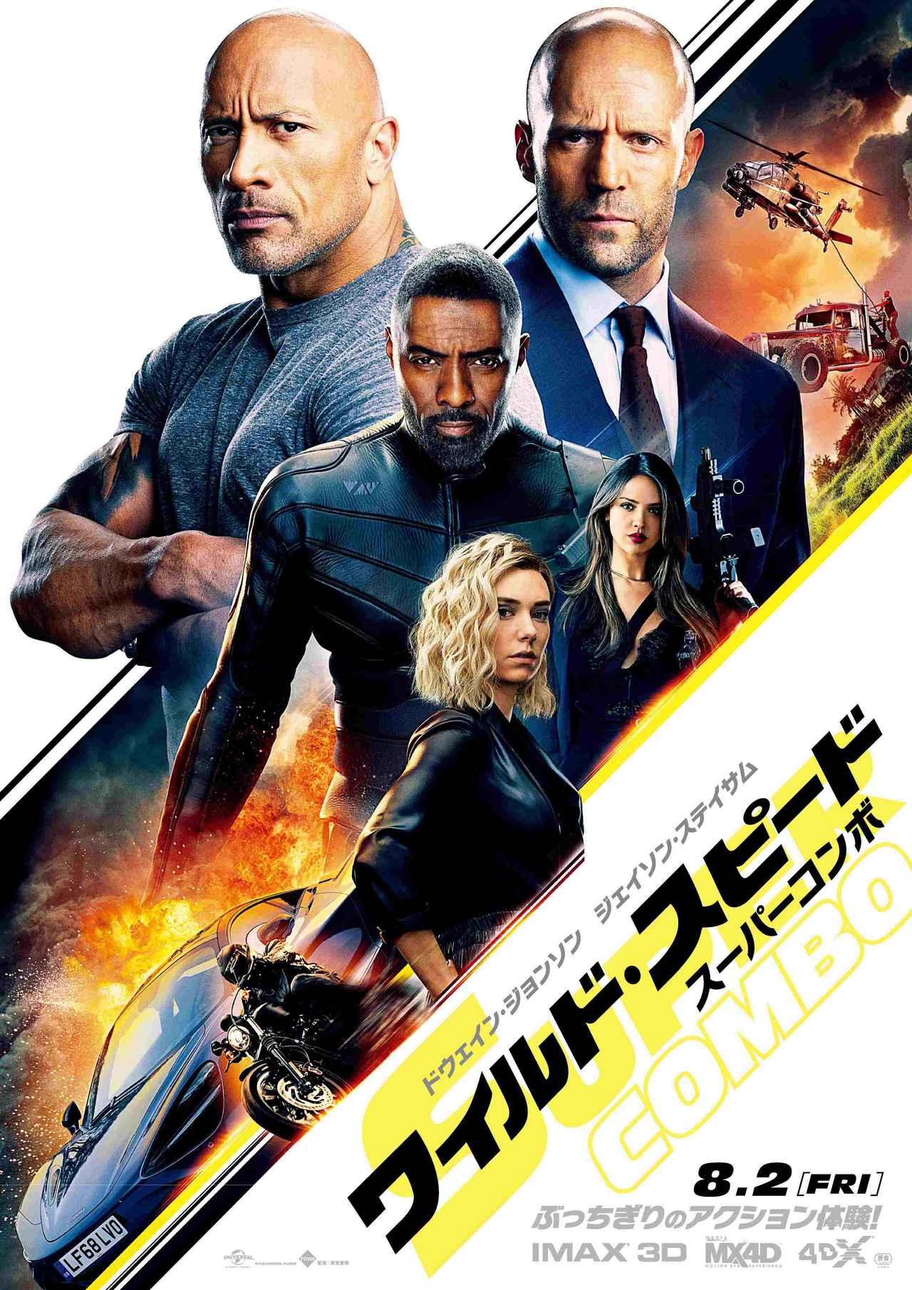 画像: 「ワイルド・スピード/スーパーコンボ」(8月2日公開)(C)Universal Pictures