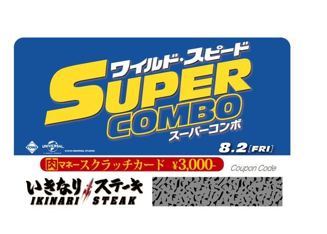 画像: ワイルド・スピード×いきなり!ステーキスーパーコンボメニュー販売&プレゼントキャンペーン実施