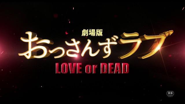 画像: 『劇場版おっさんずラブ ~LOVE or DEAD~』予告【8.23 ROADSHOW】 youtu.be