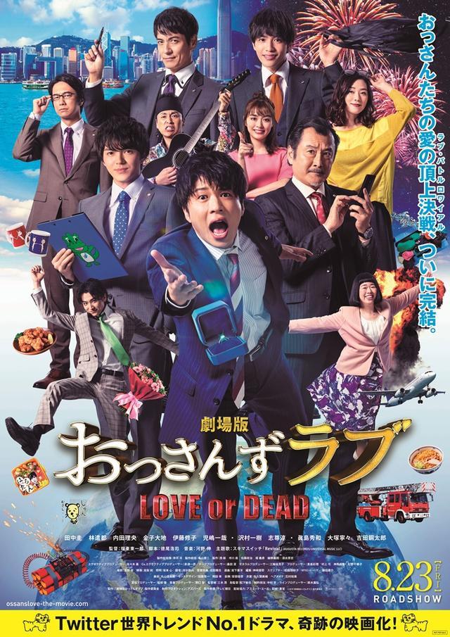 劇場版おっさんずラブ ~LOVE or DEAD~』劇場版最新ポスター