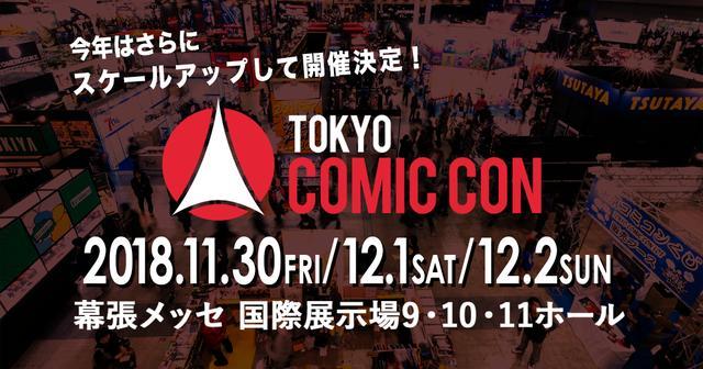 画像: 東京コミコン2019
