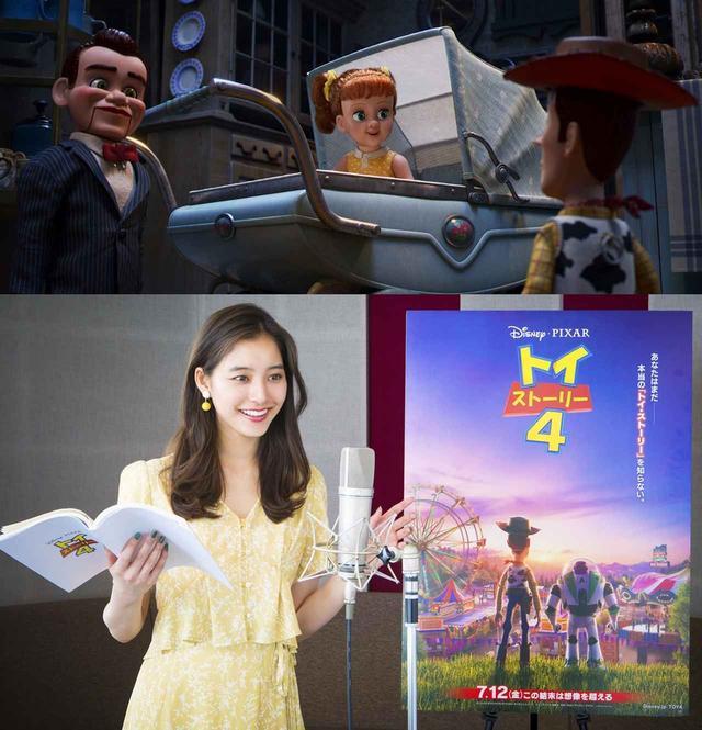 画像: 新木優子、「トイ・ストーリー4」の声優をオーディションで勝ち取る!『嬉しい!小さい頃から大ファンだったんです!』 - SCREEN ONLINE(スクリーンオンライン)