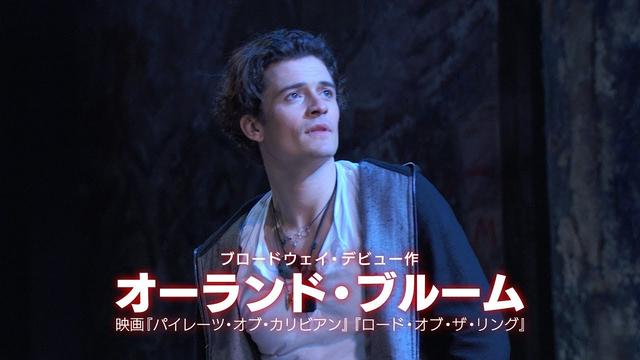 画像: オーランド・ブルーム主演 ブロードウェイ版「ロミオとジュリエット」 www.youtube.com