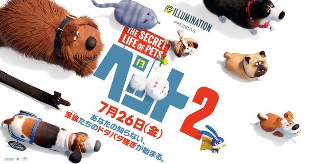 画像: 映画『ペット2』 公式サイト