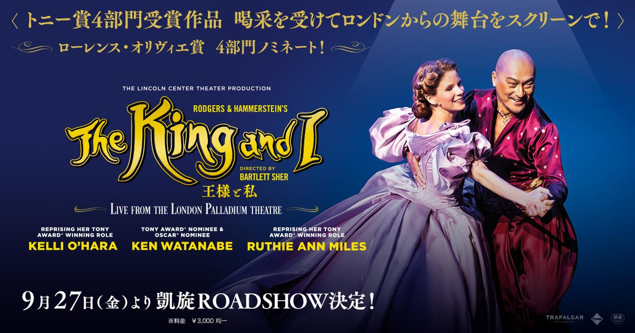 画像: ロンドン版『王様と私』 9月27日(金)より凱旋ROADSHOW決定!