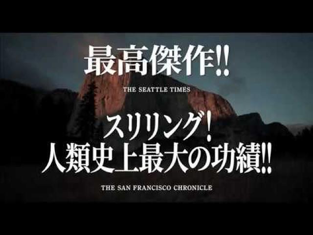 画像: 9.6公開『フリーソロ』本予告 youtu.be