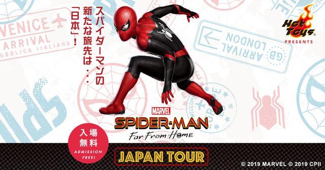 画像: Twitterプレゼントキャンペーン|スパイダーマン エクスクルーシブ・ストア ジャパンツアー