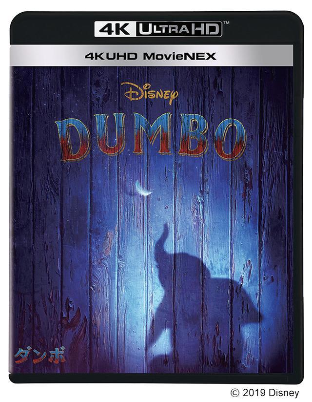 画像: 7月17日(水)発売 『ダンボ』4K UHD MovieNEX(8,000円+税) 先行デジタル配信中 © 2019 Disney