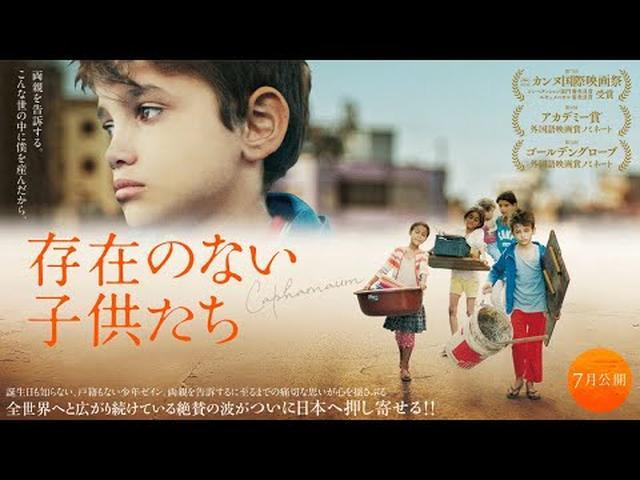 画像: 7/20(土)公開『存在のない子供たち』予告 youtu.be