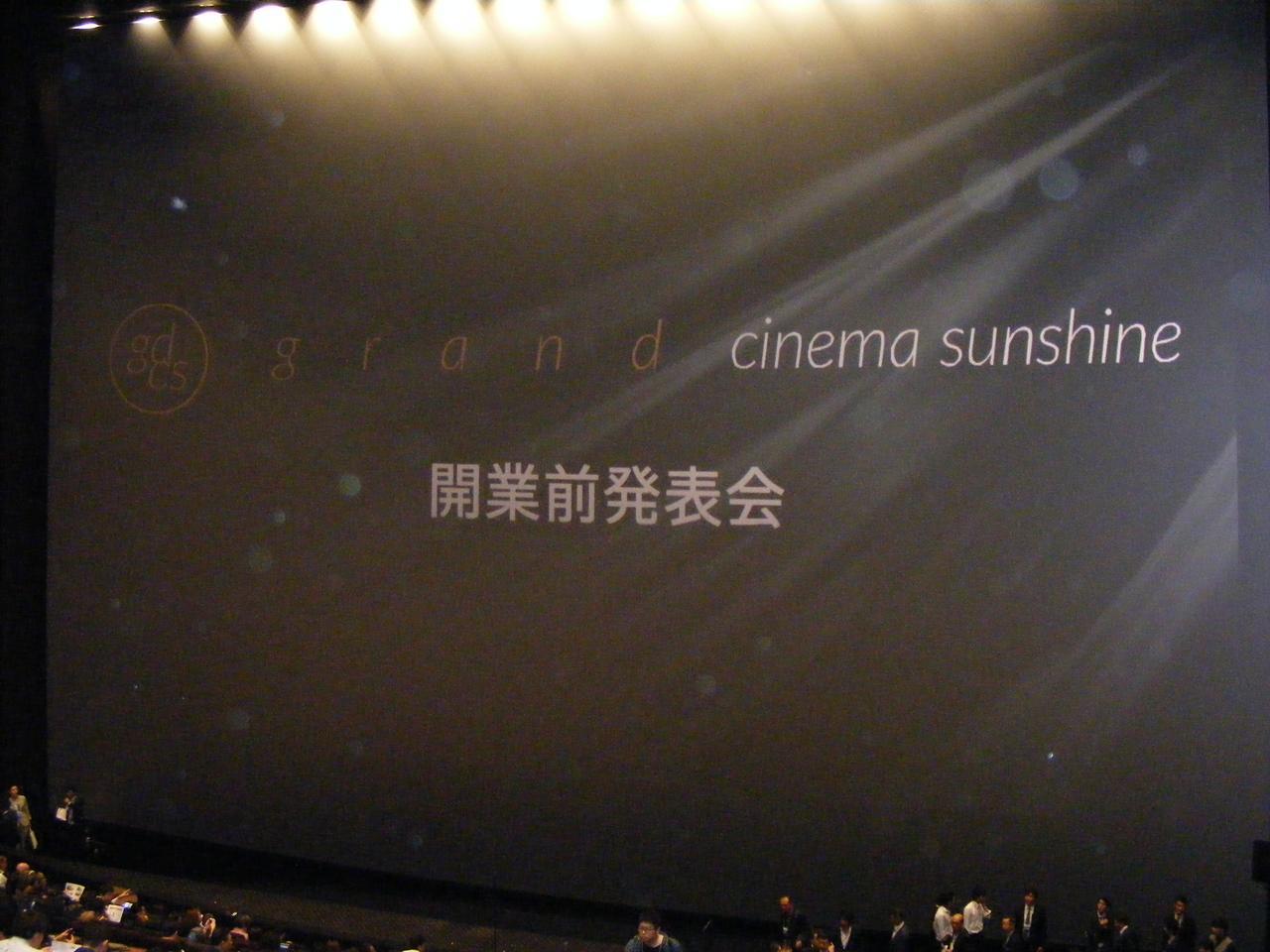 画像2: こんなにフロアが楽しい映画館は初めて