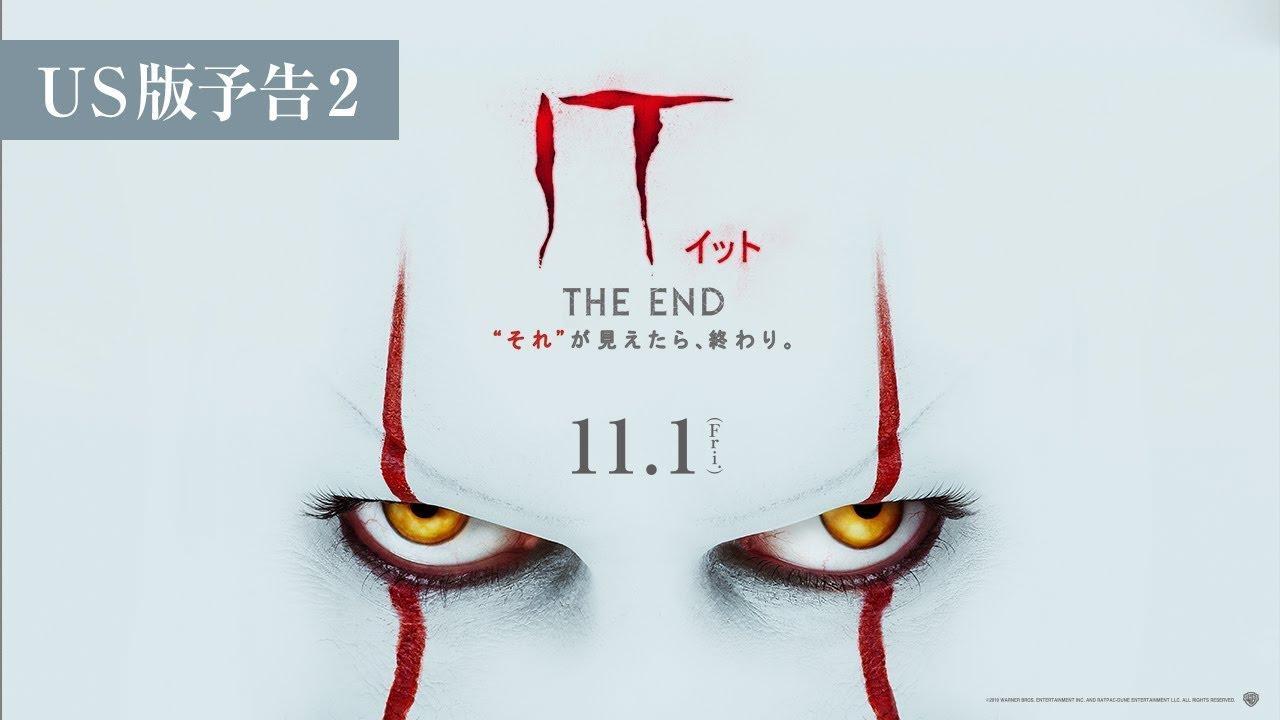 """画像: 映画『IT/イット THE END """"それ""""が見えたら、終わり。』US版予告2【HD】2019年11月1日(金)公開 youtu.be"""