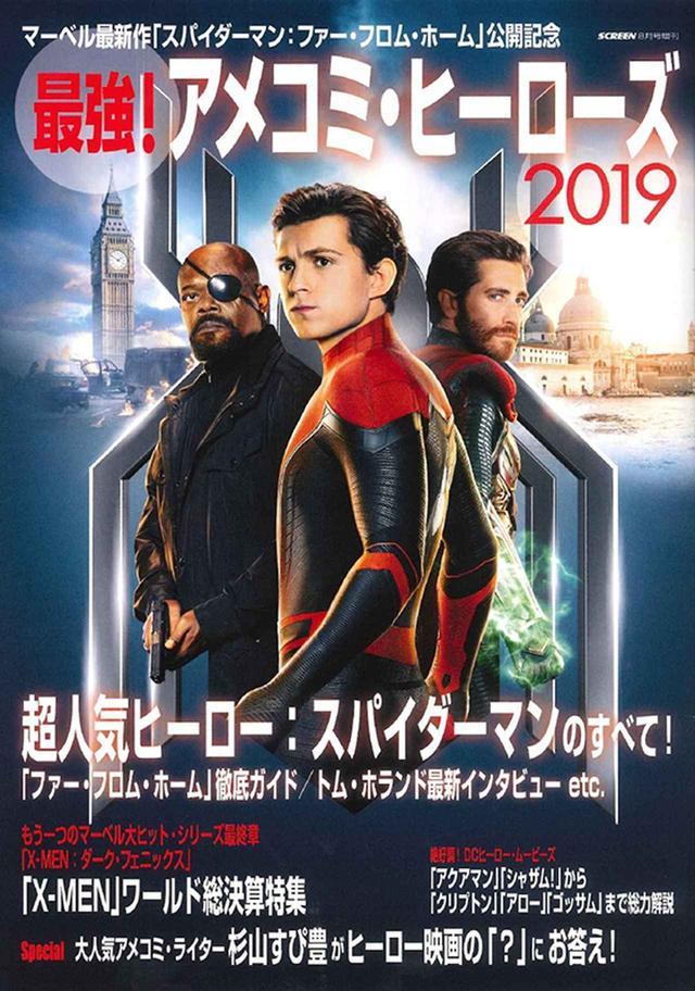 画像: 「スパイダーマン:ファー・フロム・ホーム」「X-MEN:ダーク・フェニックス」「アクアマン」などアメコミ映画まるまる一冊 - SCREEN ONLINE(スクリーンオンライン)
