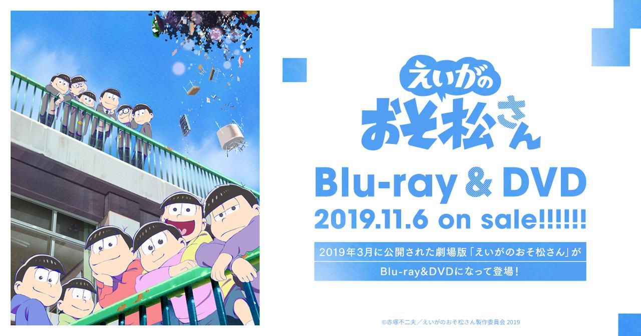 画像: 劇場版「えいがのおそ松さん」Blu-ray&DVD特設サイト