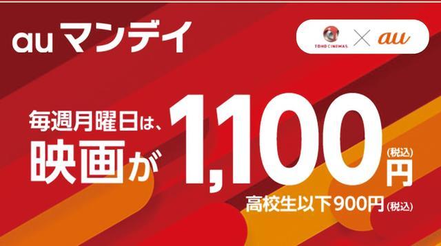 画像: auマンデイ(TOHO シネマズ) 毎週月曜日が1100円に