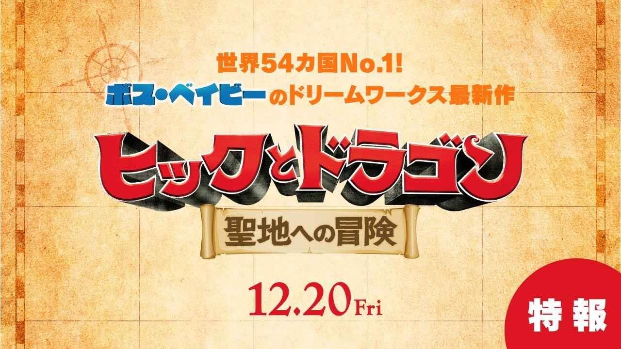 画像: 公式『ヒックとドラゴン 聖地への冒険』12.20(金)公開/特報 youtu.be