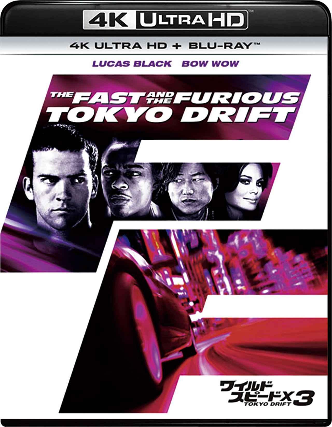 画像: 3「ワイルド・スピード X3 TOKYO DRIFT」(『3』)