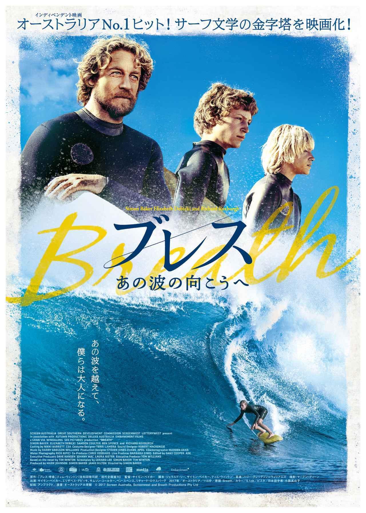 画像: 海版『スタンド・バイ・ミー』と話題のサーフィン映画が公開決定 - SCREEN ONLINE(スクリーンオンライン)