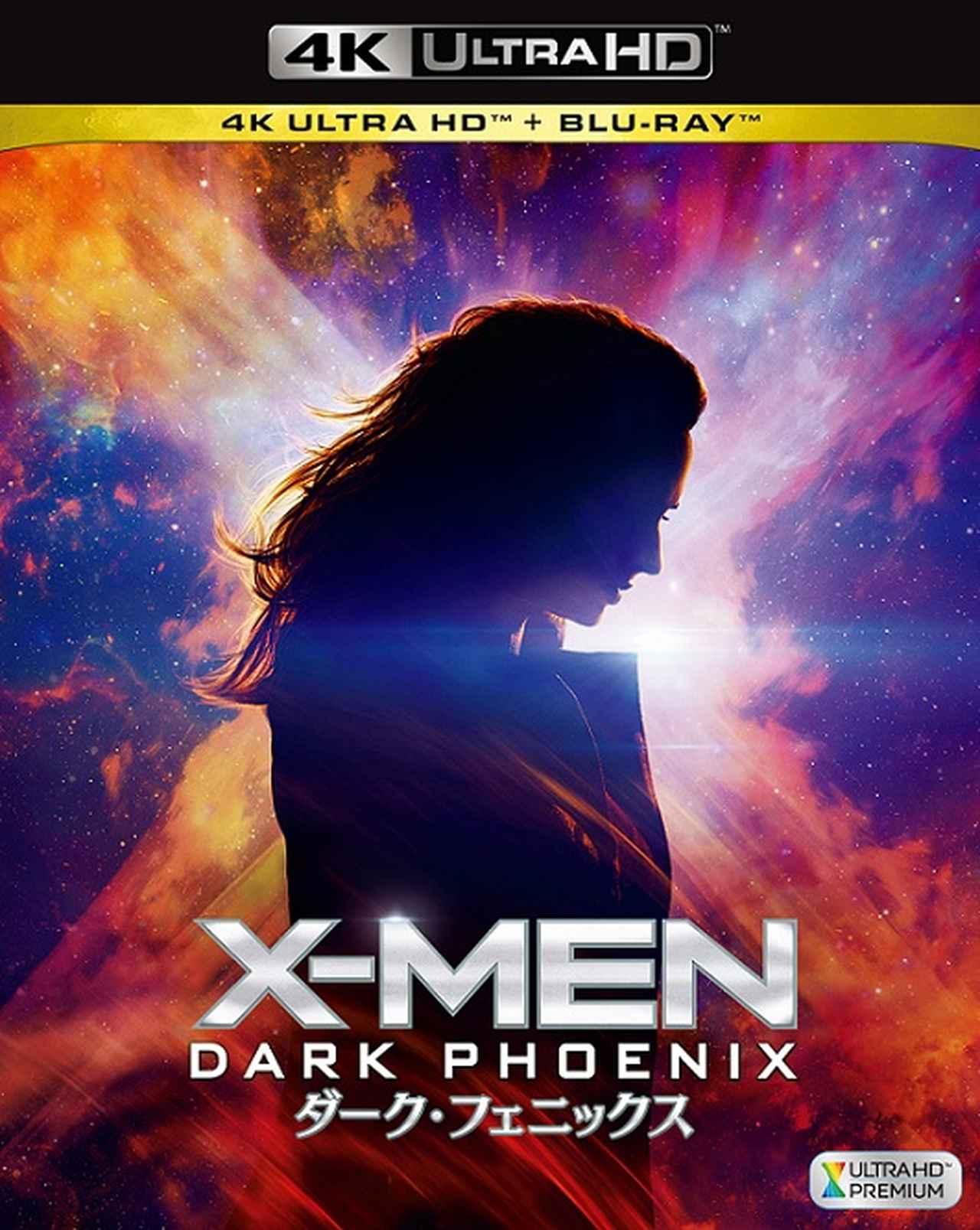 画像: 「X-MEN:ダーク・フェニックス 4K ULTRA HD+2Dブルーレイ」 ¥6,000+税(2枚組) 【特典映像】 <4K ULTRA HD> ●サイモン・キンバーグ(監督/脚本/製作)とハッチ・パーカー(製作)による音声解説 <ブルーレイ> ※2枚組ブルーレイ&DVD(FXXF‒8329)のブルーレイと同内容