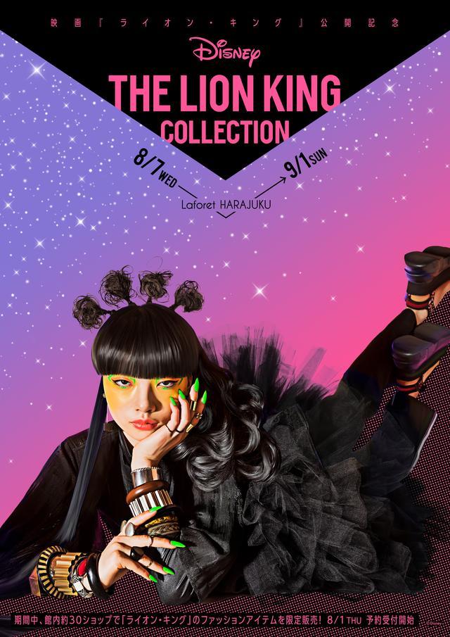 画像1: ラフォーレ原宿 約30ショップにて「ライオン・キング」のオリジナルファッションアイテムを限定販売