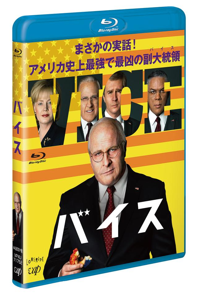 画像: 「バイス」10月9日リリース 【Blu-ray】4,800円+税 【DVD】3,800円+税 ©2019 ANNAPURNA PICTURES, LLC. All Rights Reserved.