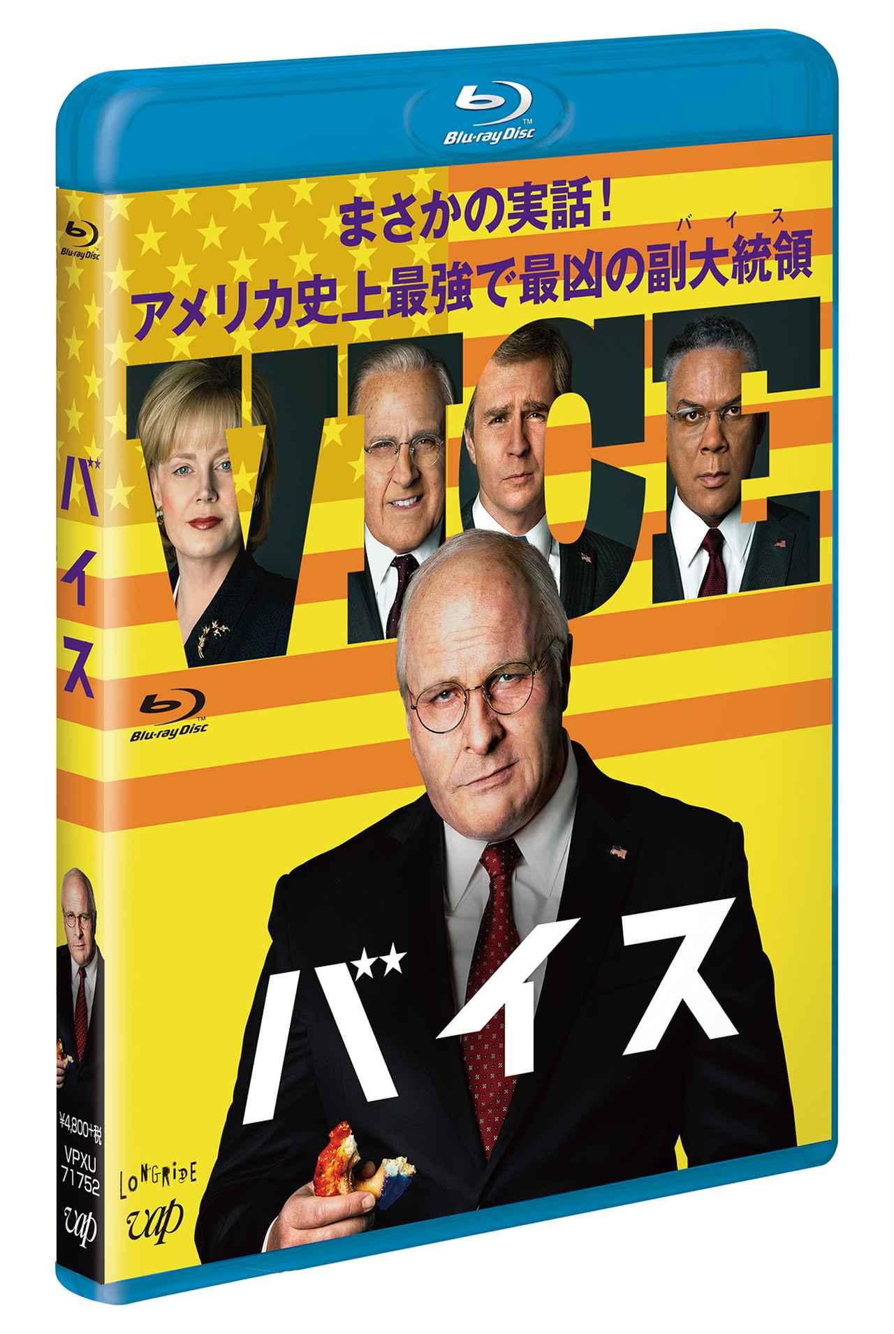 画像: 「バイス」10月9日リリース 【Blu-ray】4,800円+税 【DVD】3,800円+税 ©2019 ANNAPURNA PICTURES, LLC. All Rights Reserved.