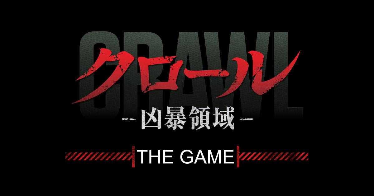 画像: クロール -凶暴領域-: THE GAME