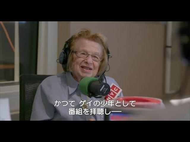 画像: 『おしえて!ドクター・ルース』8.30(金)公開/本編映像解禁1 youtu.be