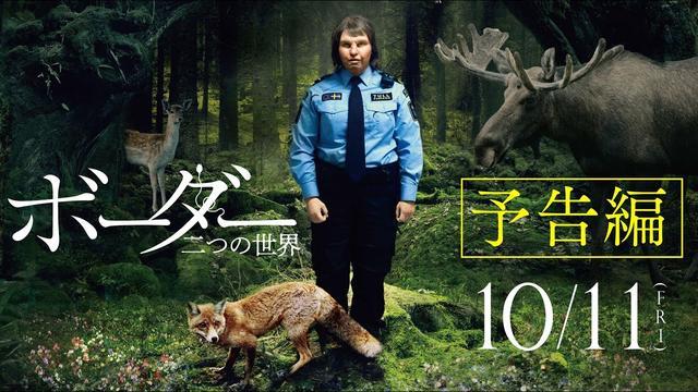 画像: 映画『ボーダー 二つの世界』予告編|10/11(金)公開 youtu.be