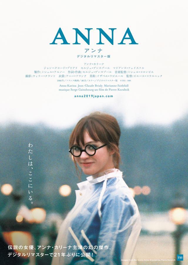 画像1: 伝説の女優アンナ・カリーナの幻の傑作が21年ぶりに公開決定