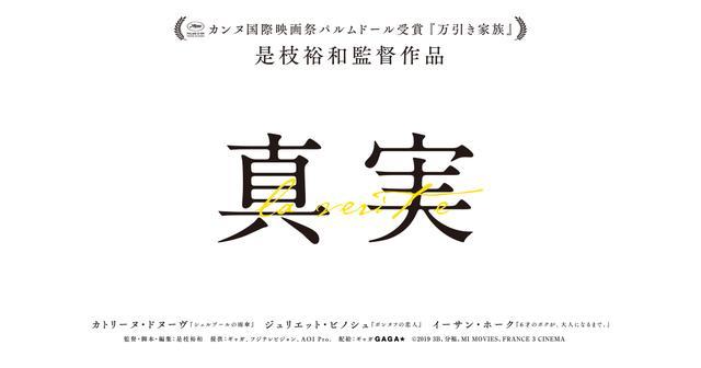 画像: 是枝裕和監督作品 映画『真実』公式サイト