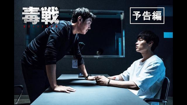 画像: 【公式】『毒戦 BELIEVER』10.4(金)公開/本予告 youtu.be